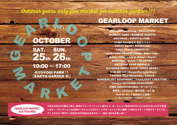 gearloop market 2014 flyer .jpg