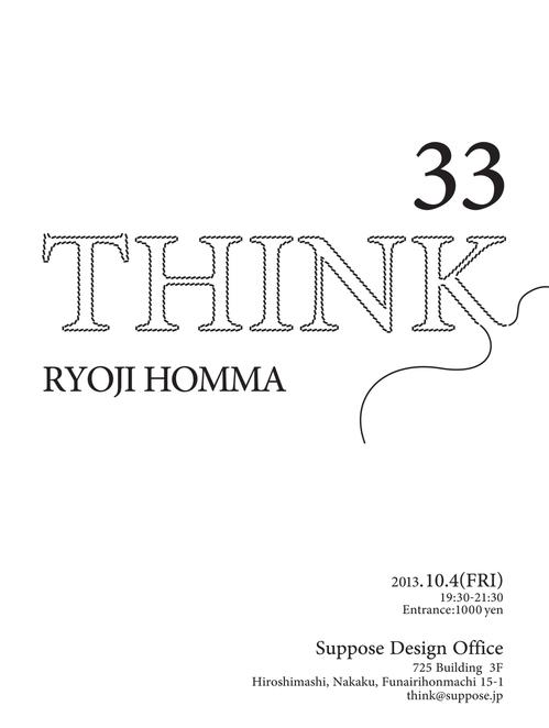 think33-omote.jpg